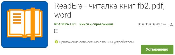 ReadEra